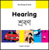 My Bilingual Book - Hearing