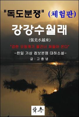 강강수월래 (체험판)