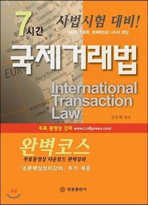 법률출판사 7시간 국제거래법