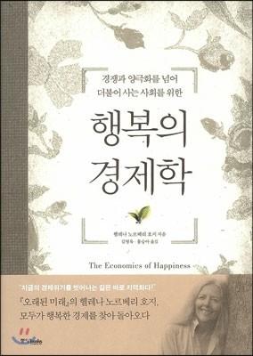 중앙북스 행복의 경제학