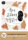 2013 개정판 국어 교과서 작품 읽기 중1 소설
