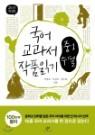 2013 개정판 국어 교과서 작품 읽기 중1 수필