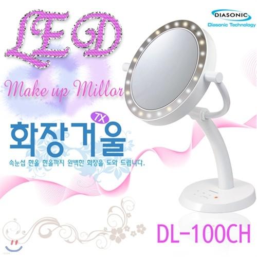 [다이아소닉] Luxury LED 메이크업 양면화장거울 DL-100CH(화이트/핑크)/다양한 모드/메이크업 전용 거울/미세화장/자연스러운 조명 화장 연출