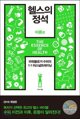 헬스의 정석 : 이론편 (2019 개정판)