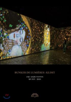 빛의 벙커: 클림트 (Bunker de Lumieres: Klimt) [DVD]