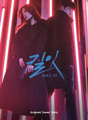 킬잇 (OCN 주말드라마) OST