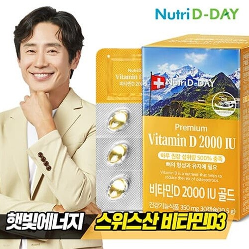 뉴트리디데이 비타민D 2000 IU 30캡슐 (PTP) 1박...