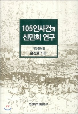 105인사건과 신민회 연구