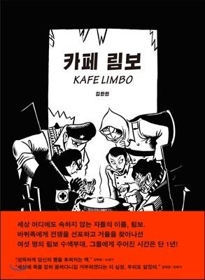 카페 림보 (Kafe Limbo)