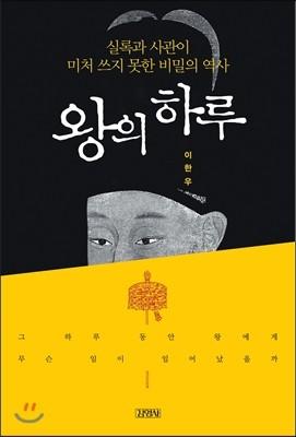 김영사 왕의 하루
