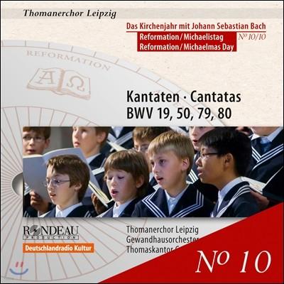 Thomanerchor Leipzig 바흐: 칸타타 19, 50, 79, 80번 - 성 토마스 합창단 (Bach: Cantatas BWV19,50,79,80)