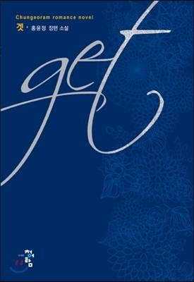 겟(get)