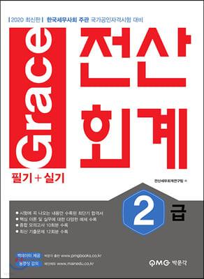 2020 Grace 전산회계 2급 필기+실기
