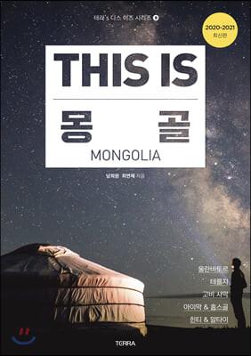 디스 이즈 몽골