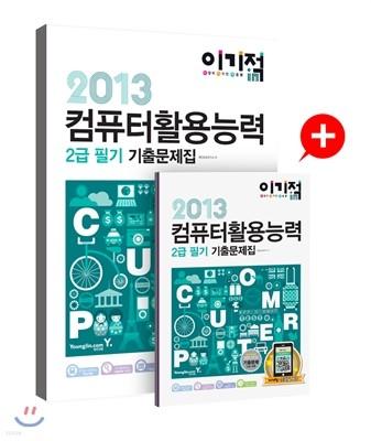 2013 이기적 in 컴퓨터활용능력 2급 필기 기출문제집