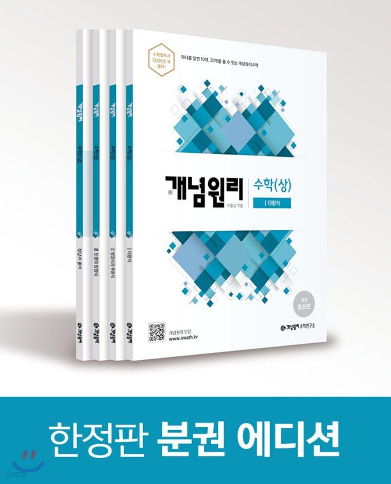 개념원리 고등 수학(상) (분권 에디션) (2021년용)