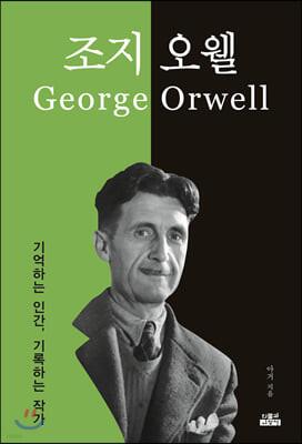 조지 오웰