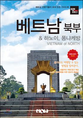 트래블로그 베트남 북부 & 하노이, 퐁냐케방