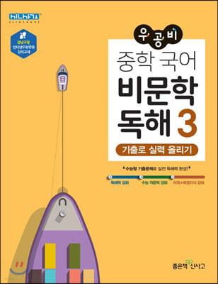 우공비 중학 국어 비문학 독해3 (2020년)