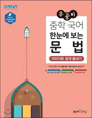 우공비 중학 국어 한눈에 보는 문법 (2020년)