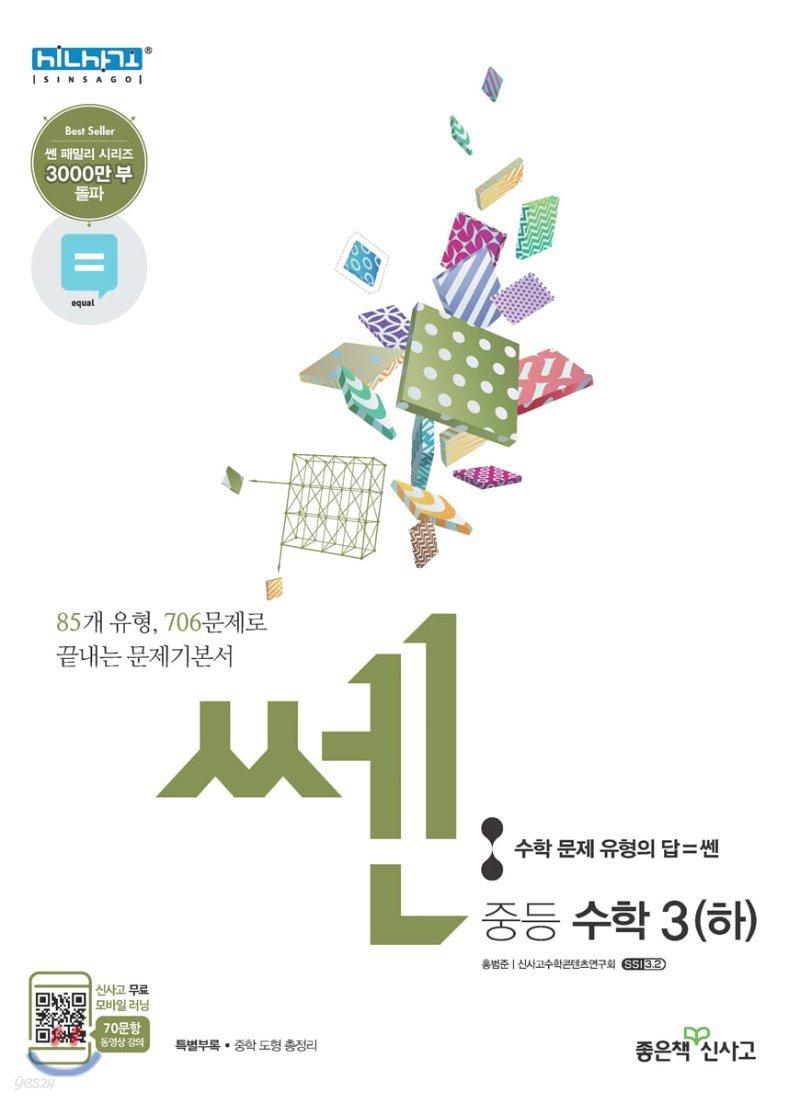 신사고 SSEN 쎈 중등 수학 3 (하) 문제기본서 (2021년용)