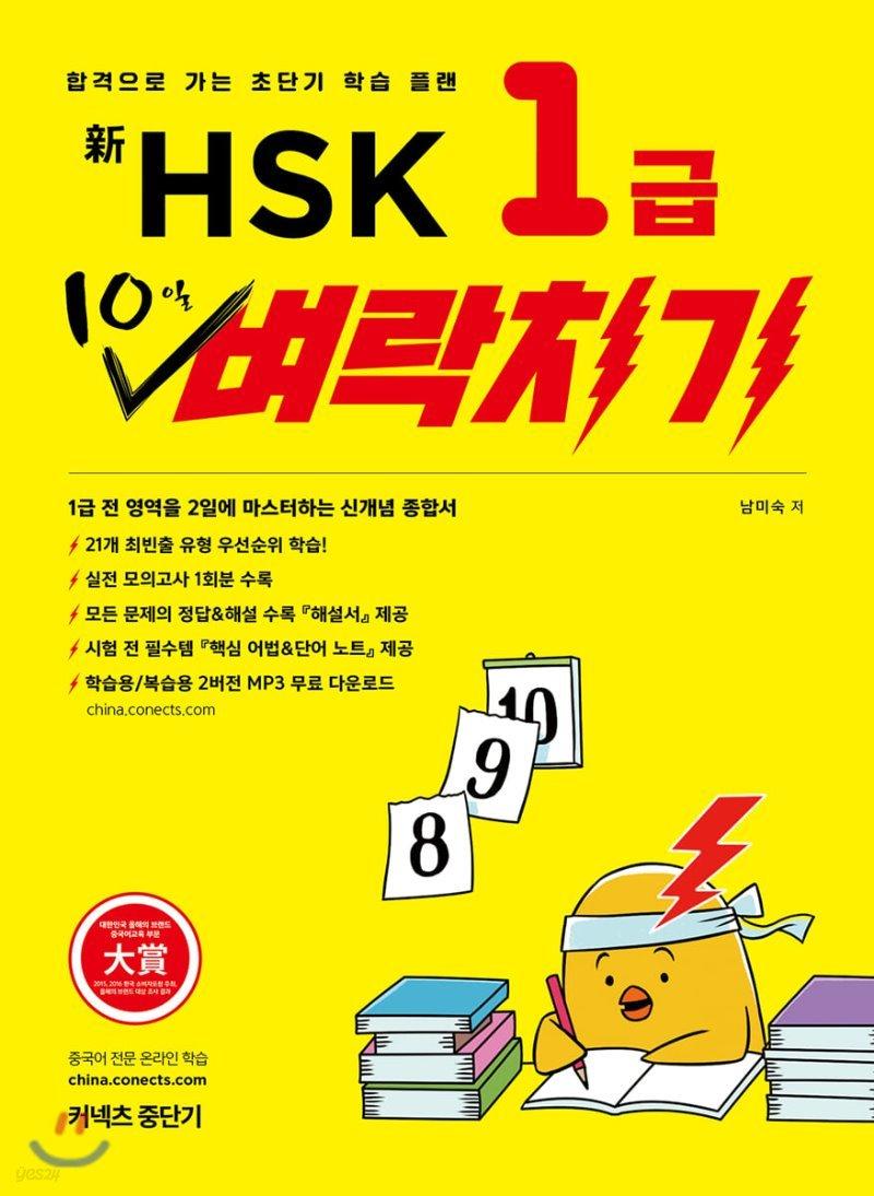 신HSK 1급 10일 벼락치기