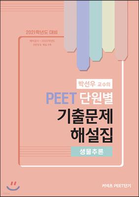 2021 박선우 교수의 PEET 단원별 기출문제 해설집 생물추론