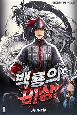 [세트] 백룡의 비상 (총13권/완결)