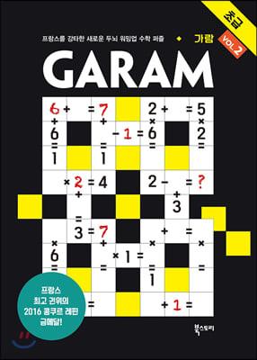 가람(GARAM) 초급 2