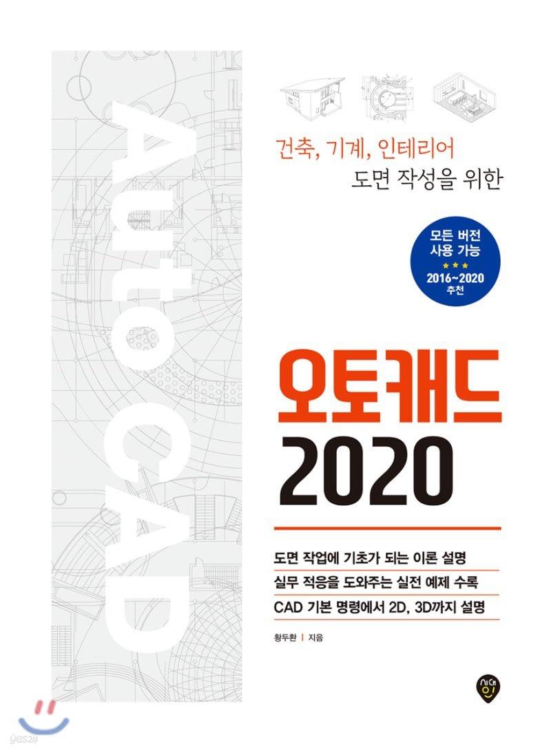 오토캐드 2020