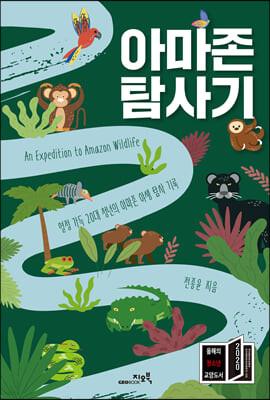 아마존 탐사기