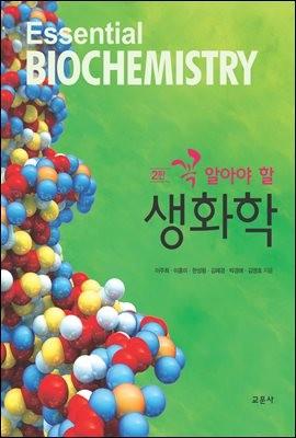 꼭 알아야 할 생화학 (2판)