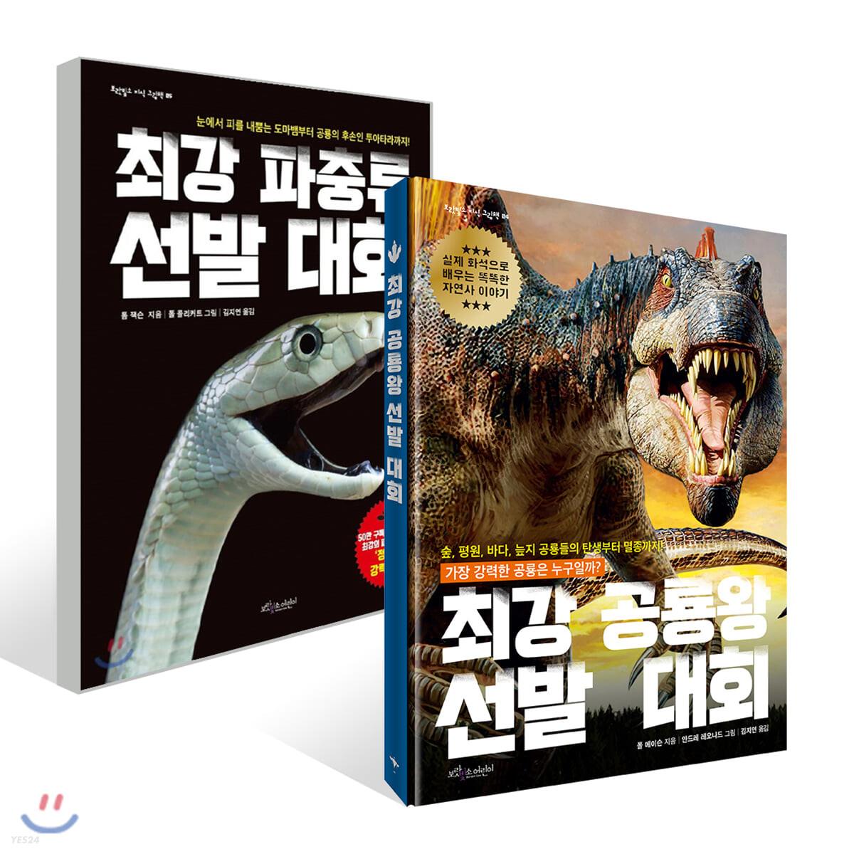 최강 동물 선발 대회 2종 세트: 공룡왕 + 파충류