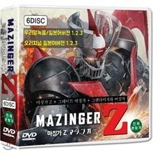 [슈퍼특가] 마징가 Z 극장판 1,2,3 + 오리지널 일본어버젼 1,2,3 (Mazinger Z 6DVD) : 마징가 Z+그레이트 마징가+그렌다이져와 마징가