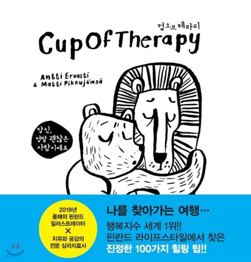 컵오브테라피 CupOfTherapy