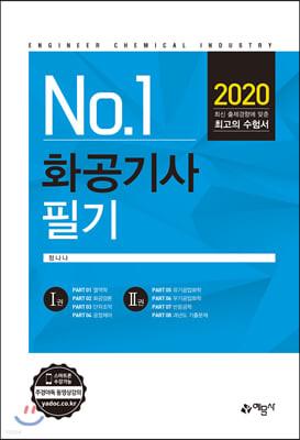 2020 No.1 화공기사 필기