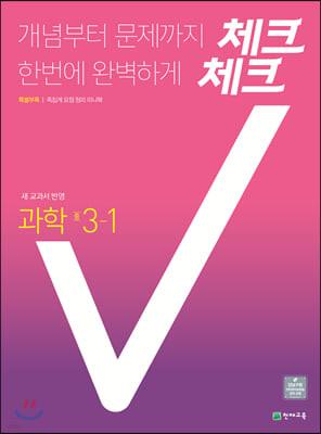 체크체크 과학 중 3-1 (2021년용)