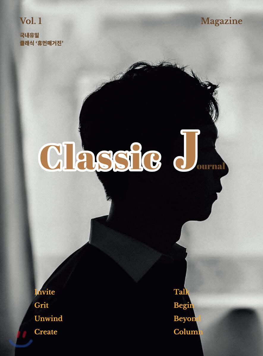 클래식제이 매거진 classic J (반년간) : 1호 [2019]