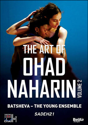 Batsheva - The Young Ensemble 오하드 나하린의 예술 - 사데21 (The Art of Ohad Naharin Vol. 2 - Sadeh21)