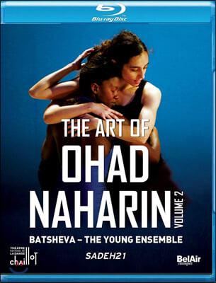 Batsheva - The Young Ensemble 오하드 나하린의 예술 - 사데21 (The Art of Ohad Naharin Vol. 2 - Sadeh21)