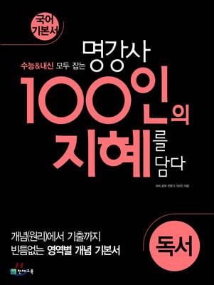 100인의 지혜 독서 (2020년)