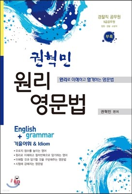 권혁민 원리 영문법 English + grammar 기출어휘 & Idiom