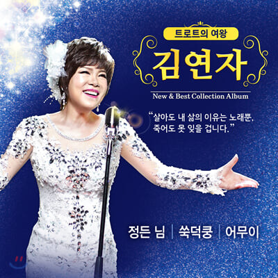 김연자 - New & Best Collection Album [CD+USB 앨범]