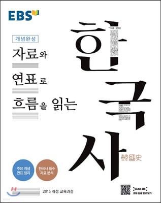 EBS 개념완성 자료와 연표로 흐름을 읽는 한국사