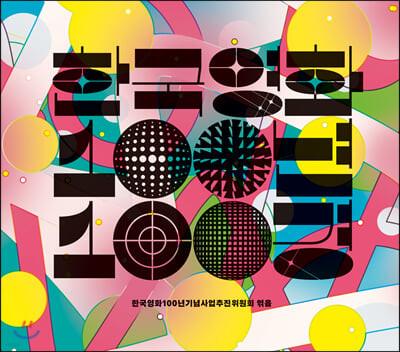 한국영화 100년 100경