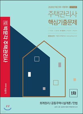 2020 박문각 주택관리사 1차 핵심기출문제