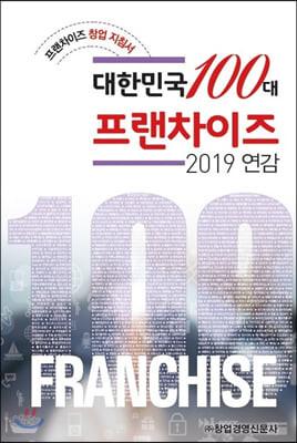 대한민국 100대 프랜차이즈 2019 연감