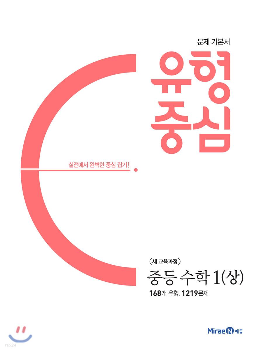 유형중심 중등 수학 1(상) (2021년용)