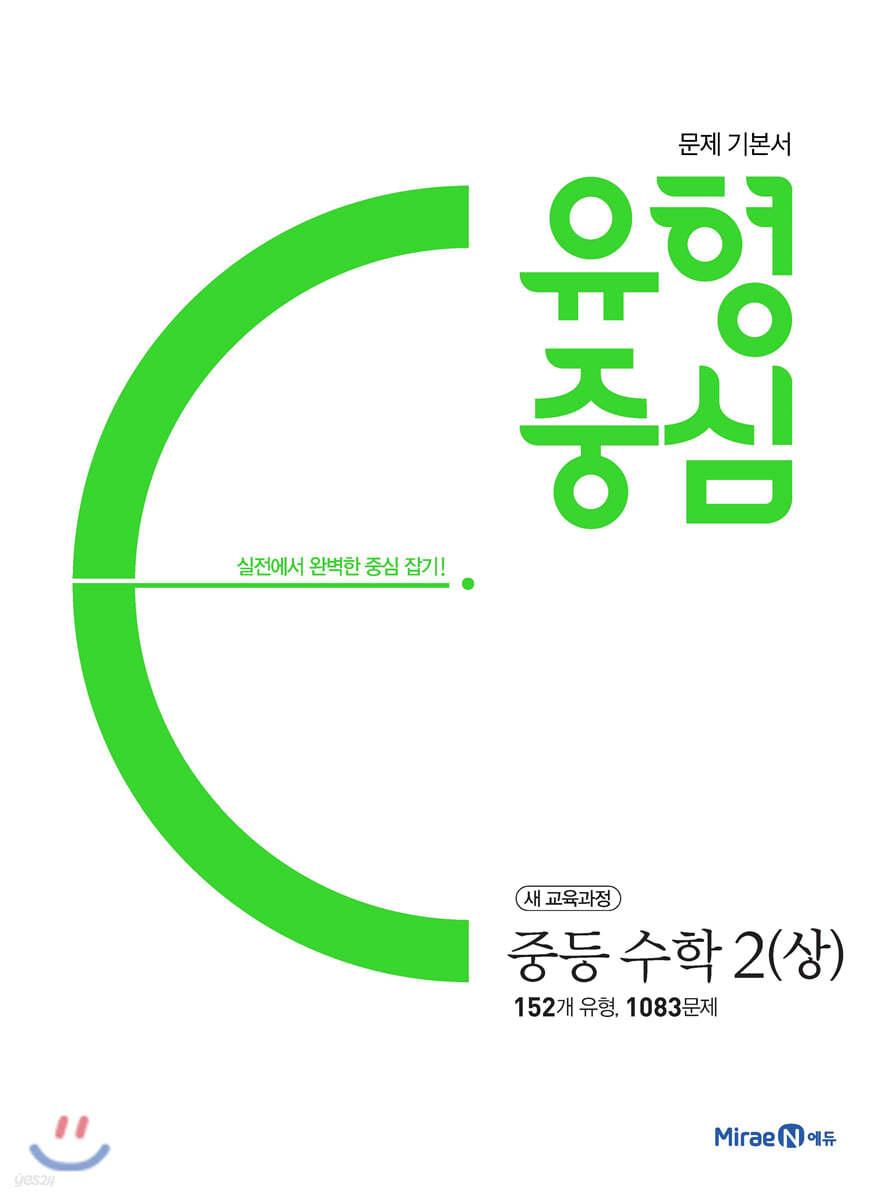 유형중심 중등 수학 2(상) (2021년용)