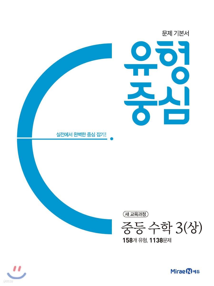 유형중심 중등 수학 3(상) (2021년용)